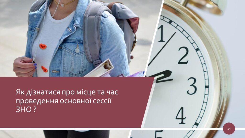 Як дізнатися про місце та час проведення основної сессії ЗНО