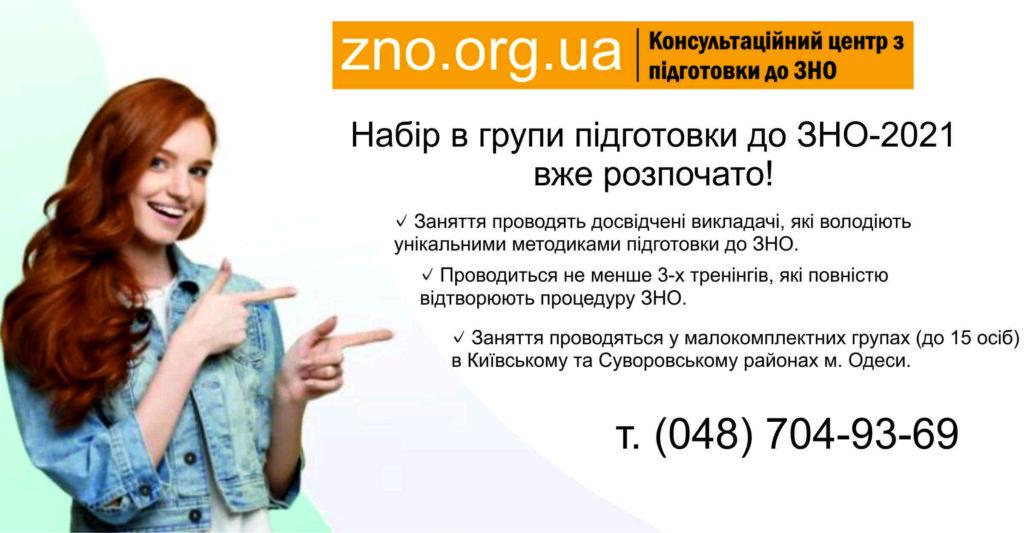 Набор курсы подготовки к ЗНО-2021