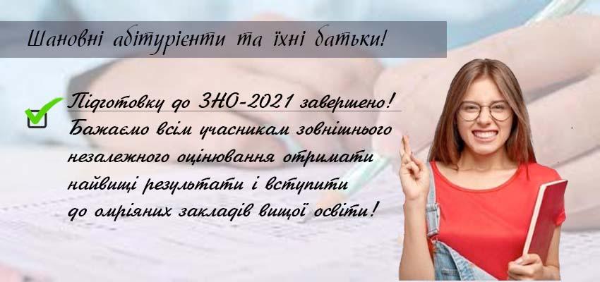 Підготовку до ЗНО 2021 завершено