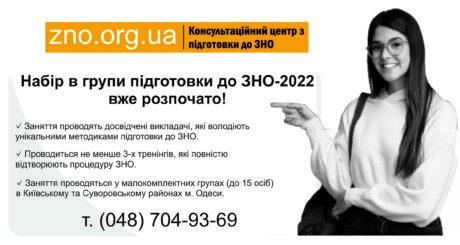 Набор курсы подготовки к ЗНО-2022